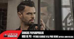 MOY 'ChE PEI (PETROS KARRAS & DJ PIKO REMIX)