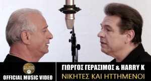 Nikites Kai Ittimenoi