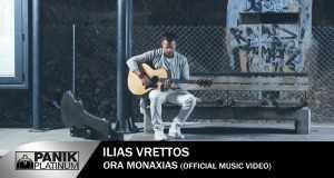 Ora Monaxias