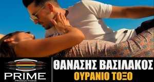 Ouranio Toxo