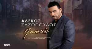 Panikos Music Video