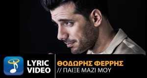 Pexe Mazi Mou