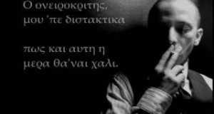 Pos Tha Synechiso;