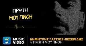 Proti Mou Pnoi Music Video
