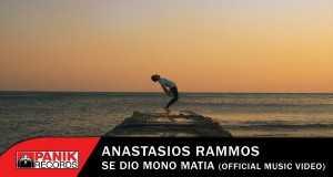 Se Duo Mono Matia