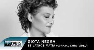Se Lathos Matia