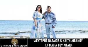 Ta Matia Sou Aigaio Music Video