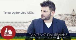 Tetoia Agaph Den Aksizw