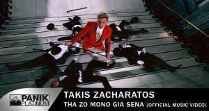 Tha Zo Mono Gia Sena