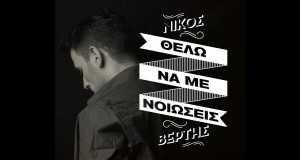 Thelo Na Me Nioseis