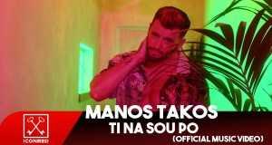 Ti Na Sou Po Music Video