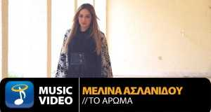 TO AROMA (OFFICIAL MUSIC VIDEO HD)