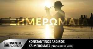Ximeromata