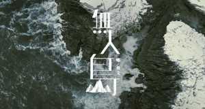 Deserted Island Music Video