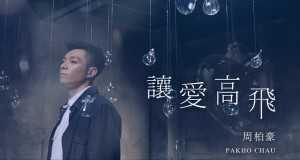 Let Ai Gaofei