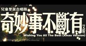 Wishing You All The Best