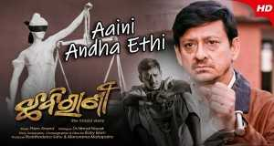 Aaini Andha Ethi