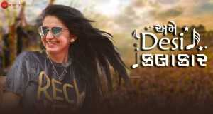 Amme Desi Kalakaar