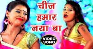 Chij Hamar Naya Ba