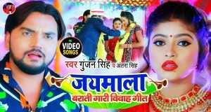 Jaymala Barati Gari Vivah Geet
