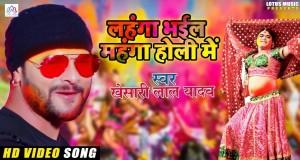 Lahanga Bhail Mahanga Holi Me