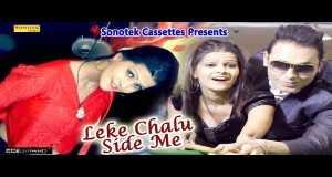 Leke Chalu Side Mein