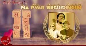 Ma Pyar Bechidinchu