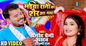 Maiya Rani Ka Sher Aa Gaya