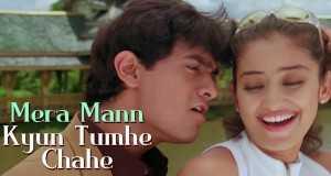 Mera Mann Kyun Tumhe Chahe