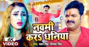 Navami Kara Dhaniya Music Video