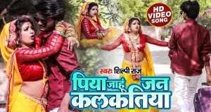 Piya Jahu Jan Kalkatiya