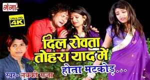 Rowata Dil Tohar Yaad Mein