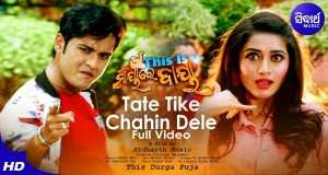 Tate Tike Chahin Dele