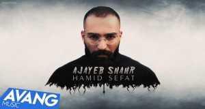 Ajayeb Shahr