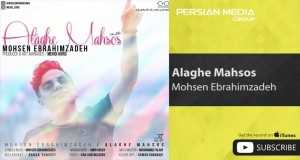Alaghe Mahsos