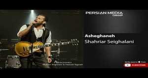 ASHEGHANEH