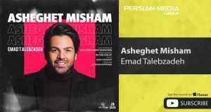 ASHEGHET MISHAM