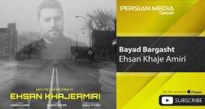 Bayad Bargasht
