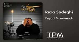 Bayad Miyoomadi