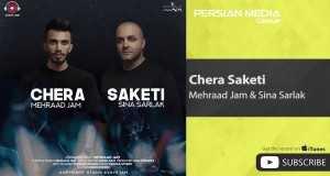Chera Saketi