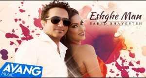 Eshghe Man