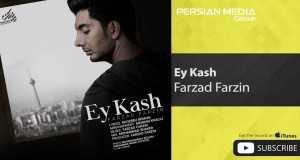 Ey Kash