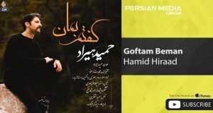 Goftam Beman
