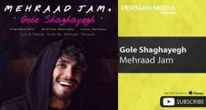 Gole Shaghayegh