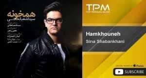 Hamkhouneh