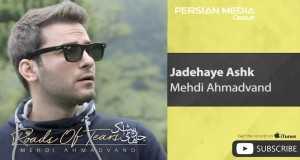 Jadehaye Ashk
