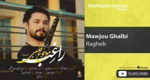 Mawjou Ghalbi