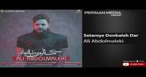 SETAREYE DONBALEH DAR