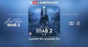 Shab2