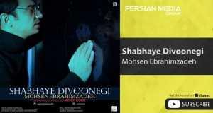 Shabhaye Divoonegi